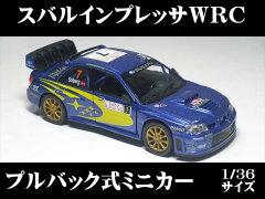 大人も子供も楽しめるおもちゃ!世界の名車スバル インプレッサWRC2007 (1/36サイズ)【プル...