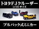 トヨタFJクルーザー 1/36サイズ(FJ Cruiser) 【 プルバック式 ダイキャストミニカー 世界の名車シリーズ】 ミニカー インテリア フジテレビ系TERRACE HOUSE テラスハウス でも活躍しました! プルバックミニカー