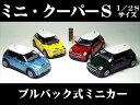 ミニクーパーS 1/28サイズ 【 プルバック式 ダイキャストミニカー 世界の名車シリーズ】MINI COOPER S R53 ミニカー インテリア プルバックミニカー