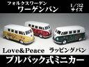 フォルクスワーゲン ワーゲンバン Love&Peace(1962)1/32サイズ【 プルバック式ミニカー 世界の名車シリーズ】ラッピングバンワーゲンバス トランスポルター(Transporter)Bulli T4バナゴン VW ラブアンドピース ミニカー インテリア プルバックミニカー