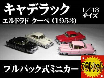 【 お買い得 アウトレット わけあり品 】キャデラック エルドラド クーペ(1953) 1/43サイズ【 プルバック式 ダイキャストミニカー 世界の名車シリーズ】 Cadillac El Dorado GM アメ車 ミニカー インテリア プルバックミニカー