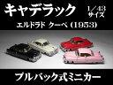 キャデラック エルドラド クーペ(1953) 1/43サイズ【 プルバック式 ダイキャストミニカー 世界の名車シリーズ】 Cadillac El Dorado GM アメ車 ミニカー インテリア プルバックミニカー