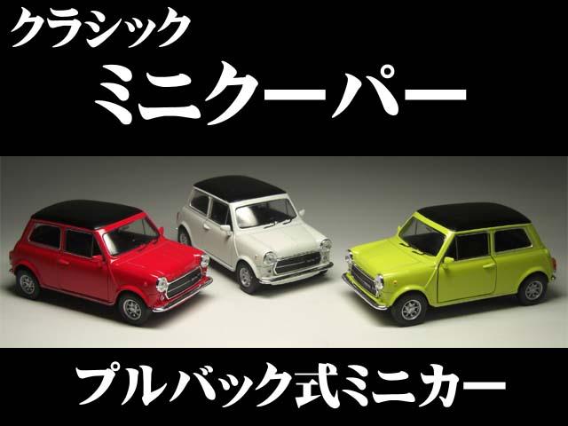 車, ミニカー・トイカー  1300 (132) 1.3ROVER MINI COOPER