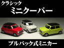 ローバー ミニ 1300 (1/32サイズ) 【 プルバック式ダイキャストミニカー 世界の名車シリーズ】クラシックミニクーパー1.3/ROVER MINI COOPER(専用パッケージなし) ミニカー インテリア プルバックミニカー