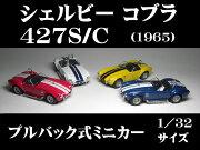 シェルビー プルバック ダイキャストミニカー シリーズ ミニカー インテリア プルバックミニカー