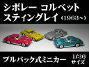 シボレー コルベット スティングレイ(1963~) 1/36サイズ【 プルバック式 ダイキャストミニカー 世界の名車シリーズ】GM Chevrolet Corvette Sting Ray アメ車 ミニカー インテリア プルバックミニカー