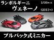 ランボルギーニ ヴェネーノ (2013) 1/36サイズ【プルバック式ダイキャストミニカー・世界の名車シリーズ】ベネーノ Lamborghini Veneno ミニカー インテリア プルバックミニカー
