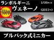 【お買い得 アウトレット わけあり品 】ランボルギーニ ヴェネーノ (2013) 1/36サイズ【プルバック式ダイキャストミニカー・世界の名車シリーズ】ベネーノ Lamborghini Veneno ミニカー インテリア プルバックミニカー