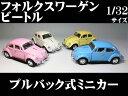 フォルクスワーゲン クラシックビートル(1967) パステルカラー ver. 1/32サイズ【 プルバック式ダイキャストミニカー 世界の名車シリーズ】 Volkswagen Beetle フォルクスワーゲンタイプ 1 VW ミニカー インテリア ビートル プルバックミニカー