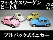 フォルクスワーゲン クラシックビートル パステルカラー プルバック ダイキャストミニカー シリーズ Volkswagen ミニカー インテリア ビートル プルバックミニカー