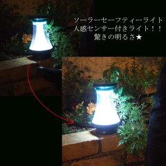 【ソーラーライト・LEDライト】当店人気 ソーラーLED ライト!快適・エコ生活 人感センサーを搭...