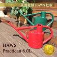 【送料無料】英国 HAWS社製 ジョウロ プラクティカン 6L グリーン