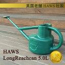 【送料無料】ロングリーチカン 5L グリーン ジョウロ HAWS 英国