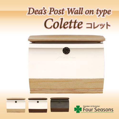 ディーズガーデン ディーズポスト 郵便ポスト 壁掛けタイプ コレット ライトアッシュ(郵便受け 郵便ポスト POST おしゃれ かわいい):ガーデニングならフォーシーズンズ