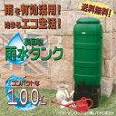 送料・代引無料 Be Green 英国製雨水タンク 100Lセット すべてがそろったベーシックモデル