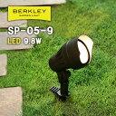 スポットライト LED9.8W SP-05-9 ガーデンライト バーク...