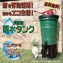 雨水タンク Be Green 英国製雨水タンク 95Lセット/これだけあればすぐに使用可能/スタンダード