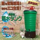 雨水利用・雨水タンク Be Green 英国 ビーグリーン製雨水タンク 190Lセット これだけあればすぐに使用可能