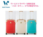 ハローキティ スーツケース ワールドトラベラー コラボ2 57L 4〜5泊 拡張可 旅行 サンリオ エース ACE WorldTraveler × HELLO KITTY 10th   6324