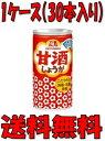 森永 甘酒 生姜 190g ケース (30本入り) (送料無料)|4902888520488-30:食品(出c1-tc)