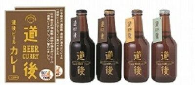 水口酒造 愛媛 地ビール 道後ビール水口酒造 道後ビール・道後ビールカレーセット(JBK-2)(08...