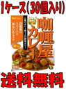 ハウス カリー屋カレー 甘口 200g ケース 30個入り (送料無料...