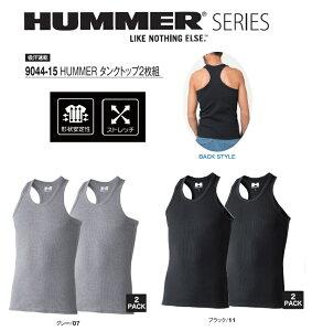 HUMMER ハマー ノースリーブシャツ2枚組 タンクトップ 吸汗速乾 ストレッチ 形状安定 メンズ インナー ワーキング スポーツ アウトドア アタックベース