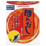 味の素 ほんだし 箱 120g まとめ買い(×15)