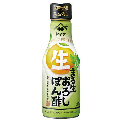 ヤマサ まる生おろしぽん酢 360ml まとめ買い(×12)|4903001932652:調味料(c1-tc)
