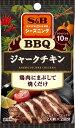 S&B シーズニング ジャークチキン 10g まとめ買い(×10)|4901002148768(tc)(012956)