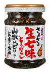 桃屋 さあさあ七味とうがらし山椒はピリリ結構なお味 55g まとめ買い(×12)
