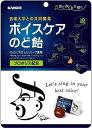 カンロ ボイスケアのど飴 70g まとめ買い(×6)