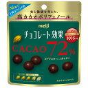 明治 チョコレート効果カカオ72%パウチ 40g まとめ買い(×10)|4902777006673