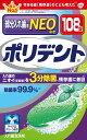 GSK ポリデントNEO入れ歯洗浄剤 108錠 4901080723413(tc)