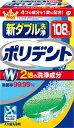GSK ダブル洗浄ポリデント 108錠 4901080727510