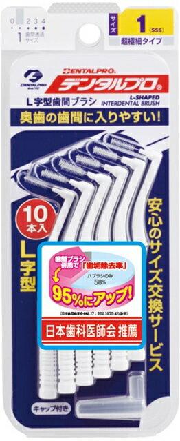 デンタルケア, 歯間ブラシ  L 10 1(SSS) 10 (6)