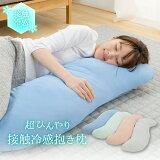 超接触冷感抱き枕(QMAX0.46) クール ひんやり 冷たい 抗菌 防臭 洗える 寝具