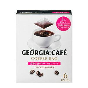 ジョージア芳醇な香りのマイルドブレンドコーヒーバッグケース60本入り(送料無料)|4902102117685:食品(メ11758)