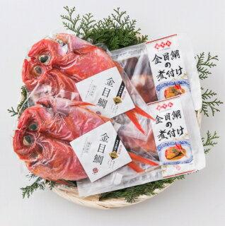 飛燕丸 金目鯛一夜干しと煮付けセット【送料無料】 20868:食品(直)