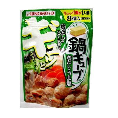 味の素 鍋キューブ 鶏だし・うま塩 8個入り 58g ケース 8個入り|4901001225125-8:食品(出c1-tc)