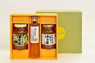 北川村ゆず茶セット(送料無料) 52029 