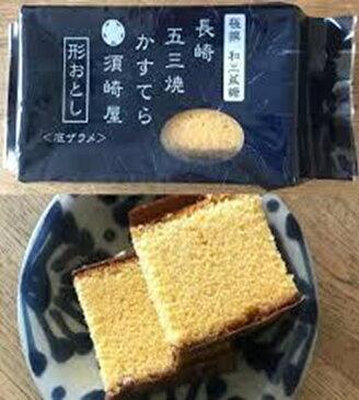 (送料込み) 長崎須崎屋 和三盆糖 長崎かすてら 形おとし 200g×5袋 長崎カステラ 銘菓おとりよせ 五三焼き(お取り寄せ)