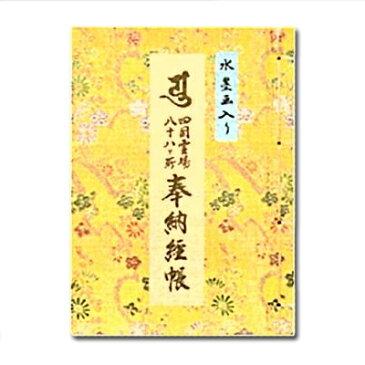 四国八十八ヶ所納経帳水墨画入カバー付|30749:四国お遍路