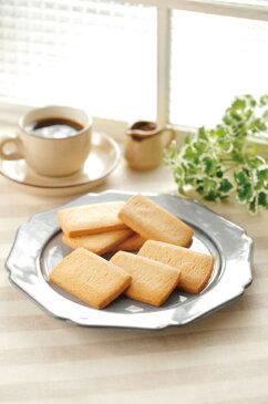 北海道バターサブレ45枚入 四季舎 (四季舎)(stk-274-75539)| バターサブレ サブレ バター クッキー 焼き菓子 菓子 お菓子 おやつ 30枚入り 食べ物 食品