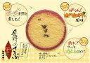 (送料込み) 金時のさぶ 20枚入り (株)ハタダ 3