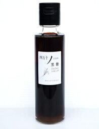 黒糖ジンジャーシロップ 100ml×2本 四万十ノ 生姜 しょうが ジンジャー 黒糖 シロップ ジンジャーシロップ 黒糖ジンジャーシロップ 黒糖