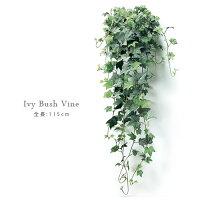造花アイビーブッシュバイン(フロストグリーン)全長115cmアートグリーン壁掛け観葉植物【アートフラワー】【あす楽対応】