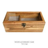 WOODアクセサリーケース≪2段≫木製ジュエリーボックスアンティークW26.5アクセサリーボックス【あす楽対応】