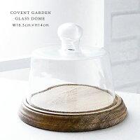 COVENTGARDENパントリートラペッツガラスドームФ16.5cm×H14cm木製ディスプレイ【あす楽対応】