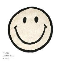 NICOチェアパッド≪アイボリー≫直径35cmスマイルミニマット椅子【あす楽対応】